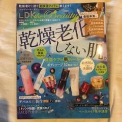 """Thumbnail of """"LDK the Beauty 2019.11 乾燥老化しない肌。"""""""