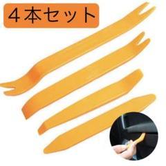 """Thumbnail of """"ハンディリムーバー 車内装工具 内張りはがし 4本 インパネ オーディオ はずし"""""""