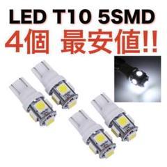 "Thumbnail of ""白4個 ホワイト 5連SMD 4個セット 用途多数 LEDバルブ T10"""