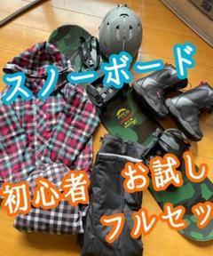"""Thumbnail of """"【初心者 フルセット 送料込み】スノーボード サイズ120.130 キッズ"""""""