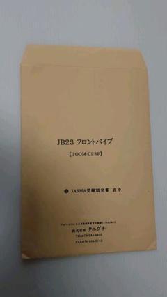 """Thumbnail of """"ジムニー JB23 タニグチ フロントパイプ マフラー登録認定書"""""""