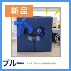 """Thumbnail of """"【新品】ソープフラワー プレゼント お祝い ボックス バラ 薔薇 贈り物 ブルー"""""""