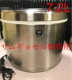 "Thumbnail of ""大容量❗️タイガー7.2L業務用保温ジャー/電子ジャー"""