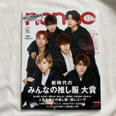 "Thumbnail of ""ノンノ non-no 2020年1月号"""