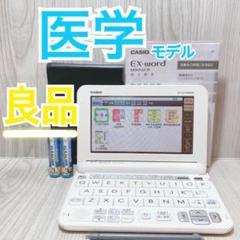 "Thumbnail of ""良品Θ電子辞書 XD-G5700MED 南山堂医学大辞典第20版ΘB87"""