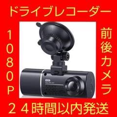 """Thumbnail of """"ドライブレコーダー 前後カメラ 1080P  車内カメラ  (ブラック)"""""""