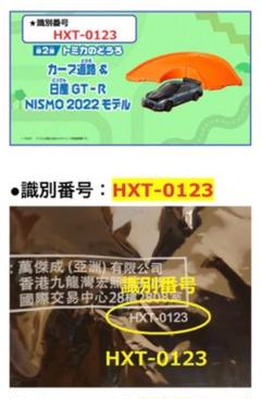"""Thumbnail of """"カーブ道路 & 日産GT-R 識別番号:HXT-0123 マクドナルド"""""""
