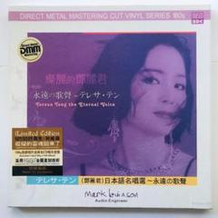 "Thumbnail of ""180g重量盤レコード+1CD〃テレサ・テン〔永遠の歌声〕"""