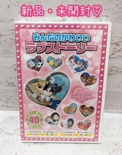 """Thumbnail of """"みんなのかわいいラブストーリー【ディズニーDVD全40話】"""""""