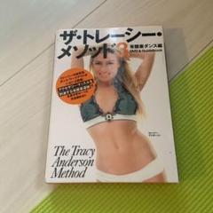 "Thumbnail of ""DVD ザ・トレーシー・メソッド   3"""