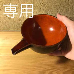 "Thumbnail of ""酒器サイズの漆塗りの片口"""