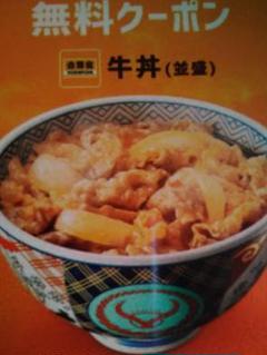 "Thumbnail of ""吉野家  牛丼並み"""