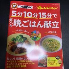 "Thumbnail of ""美品!!5分10分15分で完ペキ晩ごはん献立 cookpad×オレンジページ"""