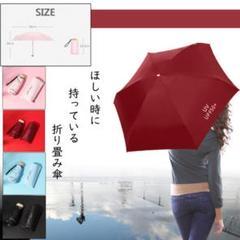 """Thumbnail of """"折りたたみ傘 UV UPF50+ 紫外線カット 日傘 レッド おりたたみ傘"""""""
