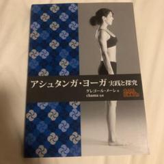 "Thumbnail of ""アシュタンガ・ヨーガ 実践と探究"""