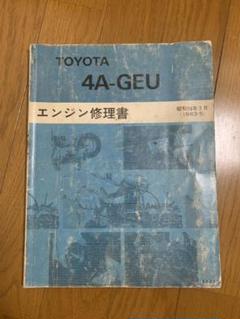 "Thumbnail of ""TOYOTA 4A-GEU エンジン修理書"""