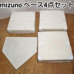 "Thumbnail of ""mizuno ミズノ 収納袋付きベース4点セット"""