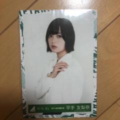 "Thumbnail of ""欅坂46 平手友梨奈 生写真"""