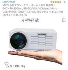 "Thumbnail of ""ミニプロジェクター DBpower"""