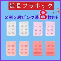"""Thumbnail of """"ブラ 延長ホック 2列3段 ピンク系8枚セット ブラジャー アジャスター便利"""""""