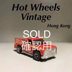 """Thumbnail of """"ヴィンテージ ホットウィール レッドライン 香港製 アメリカン消防車"""""""