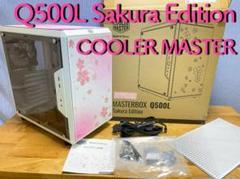 "Thumbnail of ""COOLER MASTER Q500L Sakura Edition+PCファン"""