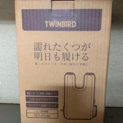 "Thumbnail of ""TWINBIRD くつ乾燥機 SD-4546BR ブラウン"""