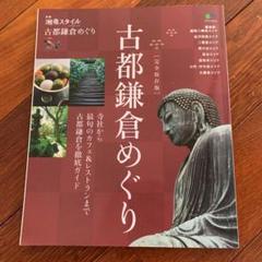 """Thumbnail of """"古都鎌倉めぐり 完全保存版"""""""