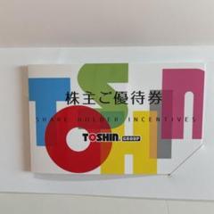 "Thumbnail of ""トーシン株主優待券(平日1R・3回無料招待)"""