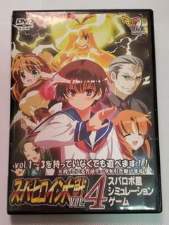 "Thumbnail of ""スーパーヒロイン対戦 VOL.4 スパロボ風シミュレーションゲーム 咲 saki"""