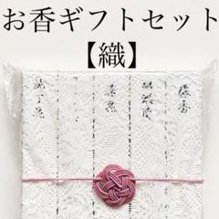 "Thumbnail of ""お香ギフトセット【織】限定おまけ付き no.895"""