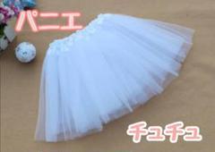 "Thumbnail of ""新品❤パニエ 子供服 チュチュ ホワイト ドレス インナー ベビー服"""