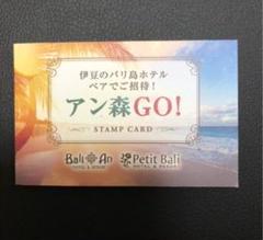 """Thumbnail of """"バリアン スタンプカード(※4つまで押印済)"""""""