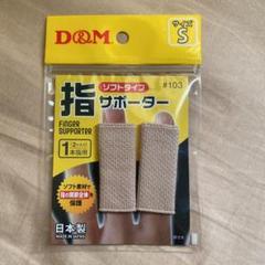 """Thumbnail of """"D&M 指サポーター セット"""""""