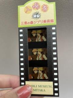 "Thumbnail of ""ジブリ美術館 フィルム 入場券 ラピュタ"""