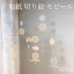 "Thumbnail of ""【試作品特価】くるくる モビール 『太陽の季節』 小川和紙 切り絵"""