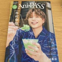 """Thumbnail of """"Ani=PASS #14 店舗特典なし 応募券なし"""""""