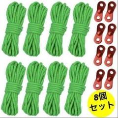 """Thumbnail of """"【在庫わずか!】キャンプ アウトドア 反射ロープ テントロープ 4mm 4m"""""""