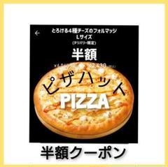 "Thumbnail of ""ピザハット デリバリー限定とろける4種チーズのフォルマッジ L半額クーポン割引券"""