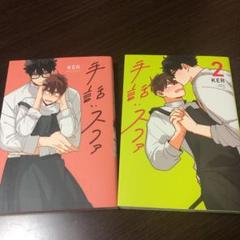 """Thumbnail of """"手話:スファ 1・2巻 KER"""""""