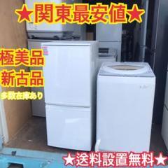 "Thumbnail of ""530 送料設置無料 安心の国内人気メーカー 冷蔵庫 洗濯機 セット"""