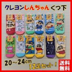 """Thumbnail of """"クレヨンしんちゃん 靴下 20~24センチ 12種類 12足セット ソックス"""""""