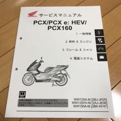 "Thumbnail of ""HONDA PCX JK05 JK06 KF47 サービスマニュアル"""