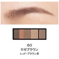 "Thumbnail of ""マキアージュ アイブロースタイリング 3D 60 ロゼブラウン ケース付き"""