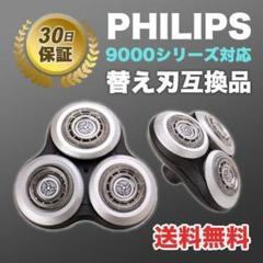 "Thumbnail of ""フィリップス シェーバー 替え刃  互換品 髭剃り 9000シリーズ 特価"""