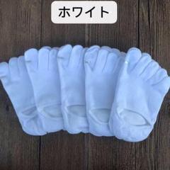 "Thumbnail of ""メンズ靴下 スニーカー ショット 五本指 カバーソックス ホワイト5足組"""