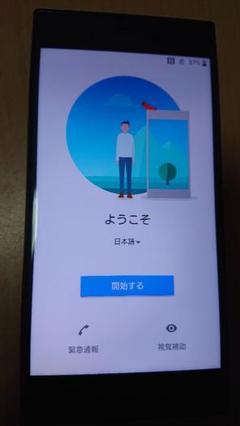 "Thumbnail of ""Xperia XZ Navy 32 GB docomo SIM解除済み"""