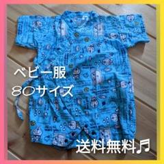 "Thumbnail of ""アイムドラえもん ロンパース 夏用 男女兼用 浴衣"""