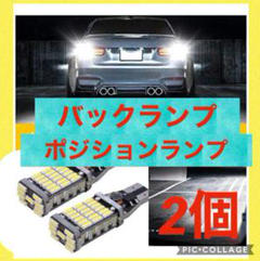 "Thumbnail of ""LEDバックランプ  T10/T15/ T16後退灯 爆光 2個セットZx3"""