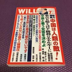 """Thumbnail of """"WiLL マンスリーウィル 2021年7月号"""""""